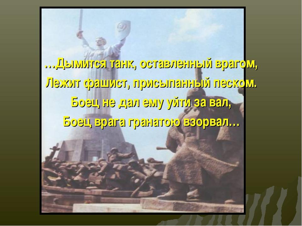 …Дымится танк, оставленный врагом, Лежит фашист, присыпанный песком. Боец не...