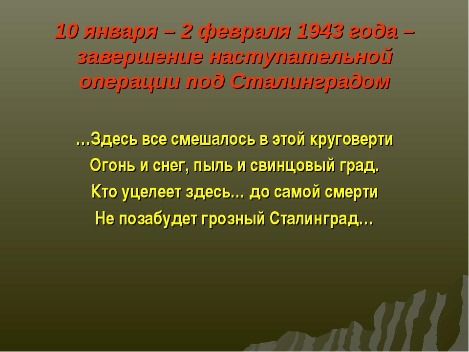 10 января – 2 февраля 1943 года – завершение наступательной операции под Стал...
