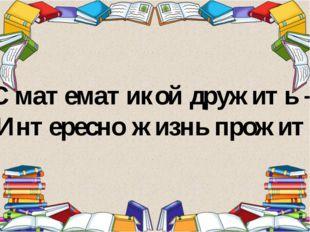 1 2 3 4 5 6 7 2 гейм «ЗАМОРОЧКИ ИЗ БОЧКИ»