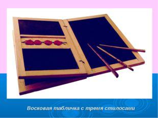 Восковая табличка с тремя стилосами