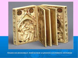 Книга на восковых табличках в резной костяной обложке