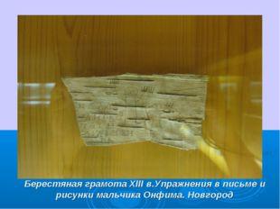 Берестяная грамота XIII в.Упражнения в письме и рисунки мальчика Онфима. Новг