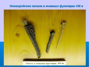 Новгородские писала в кожаных футлярах XIII в