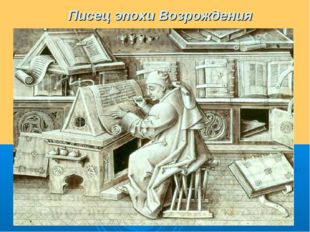 Писец эпохи Возрождения
