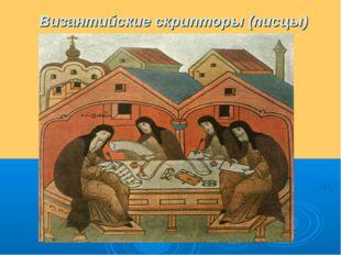 Византийские скрипторы (писцы)