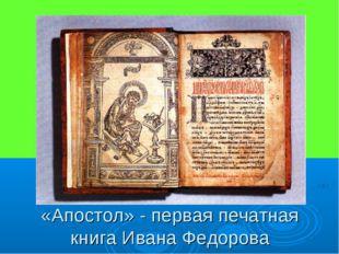 «Апостол» - первая печатная книга Ивана Федорова