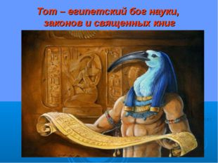Тот – египетский бог науки, законов и священных книг
