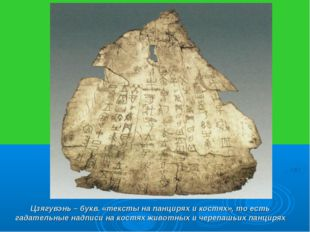 Цзягувэнь – букв. «тексты на панцирях и костях», то есть гадательные надписи