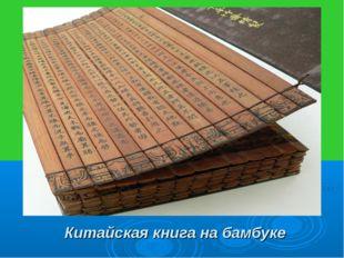 Китайская книга на бамбуке