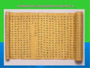 Китайский манускрипт на шёлке V в.