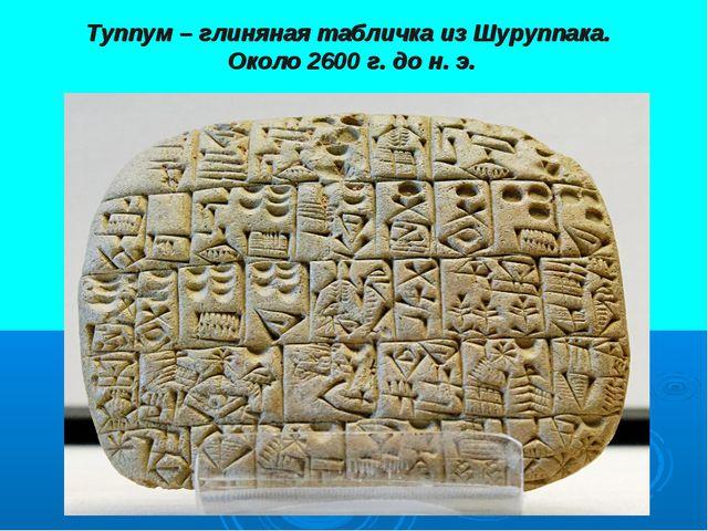 Туппум – глиняная табличка из Шуруппака. Около 2600 г. до н. э.