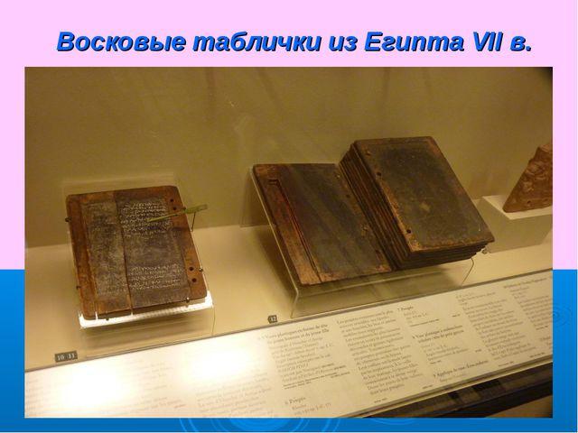 Восковые таблички из Египта VII в.