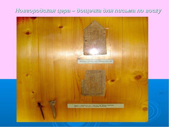 Новгородская цера – дощечка для письма по воску