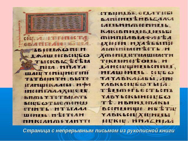 Страница с непрерывным письмом из рукописной книги