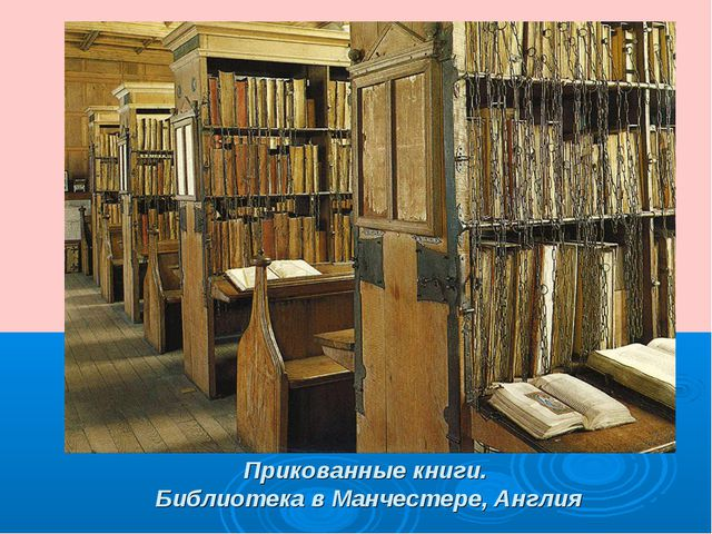 Прикованные книги. Библиотека в Манчестере, Англия