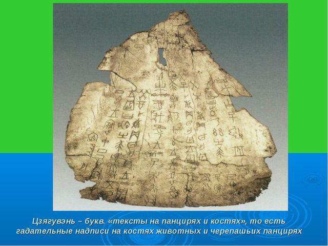 Цзягувэнь – букв. «тексты на панцирях и костях», то есть гадательные надписи...