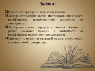Задачи: Изучить литературу по теме исследования. Экспериментальным путем иссл