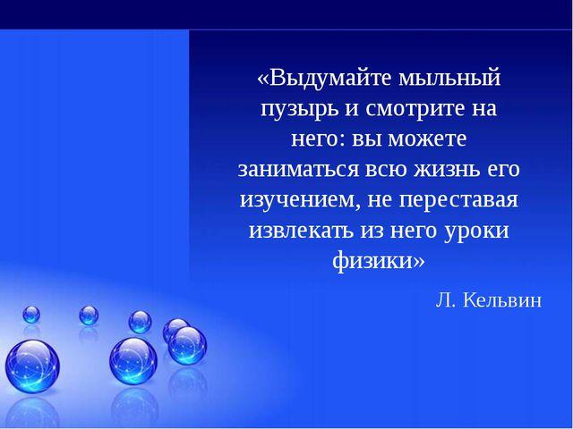 «Выдумайте мыльный пузырь и смотрите на него: вы можете заниматься всю жизнь...
