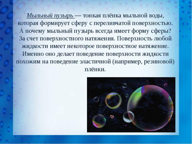 Мыльный пузырь — тонкая плёнка мыльной воды, которая формирует сферу с перели...