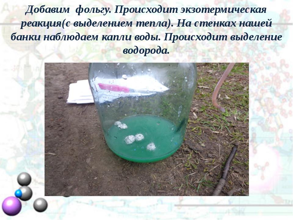 Добавим фольгу. Происходит экзотермическая реакция(с выделением тепла). На ст...