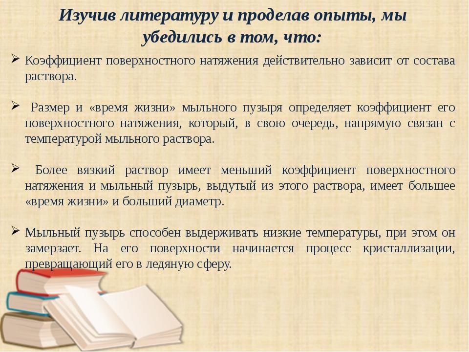 Изучив литературу и проделав опыты, мы убедились в том, что: Коэффициент пове...