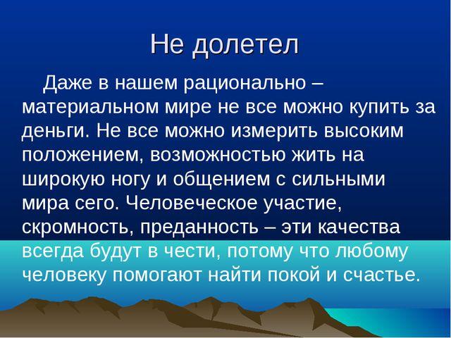 Не долетел Даже в нашем рационально – материальном мире не все можно купить з...