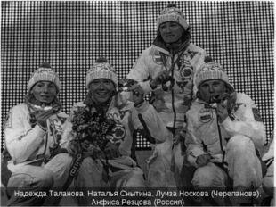 Надежда Таланова, Наталья Снытина, Луиза Носкова (Черепанова), Анфиса Резцова