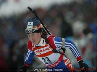 Ольга Пылёва (Россия)