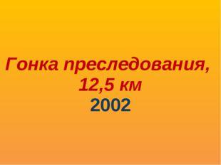 Гонка преследования, 12,5 км 2002