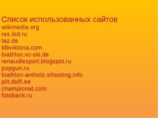 Список использованных сайтов wikimedia.org res.bid.ru taz.de klbviktoria.com