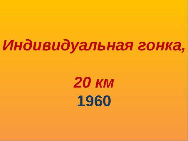 Индивидуальная гонка, 20 км 1960