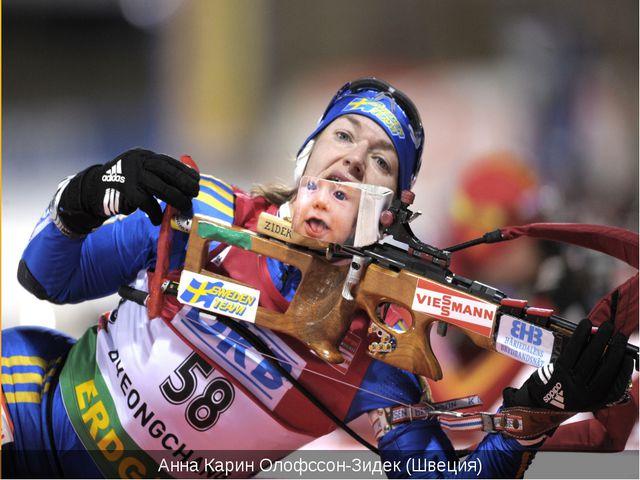Анна Карин Олофссон-Зидек (Швеция)