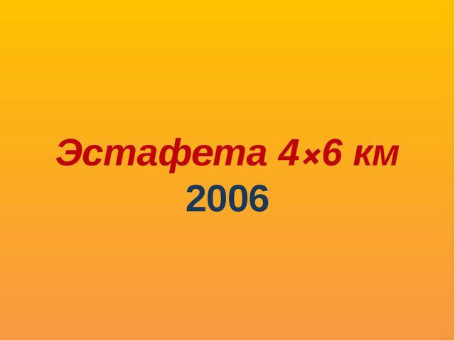 Эстафета 4×6 км 2006