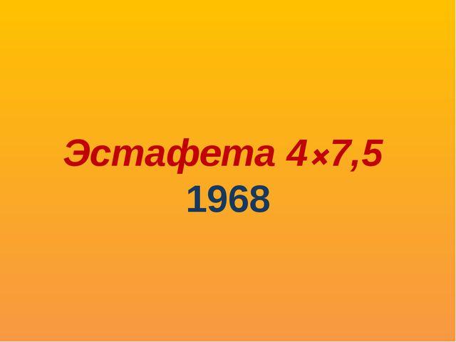 Эстафета 4×7,5 1968