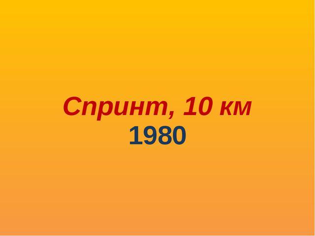 Спринт, 10 км 1980
