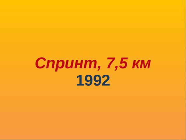 Спринт, 7,5 км 1992