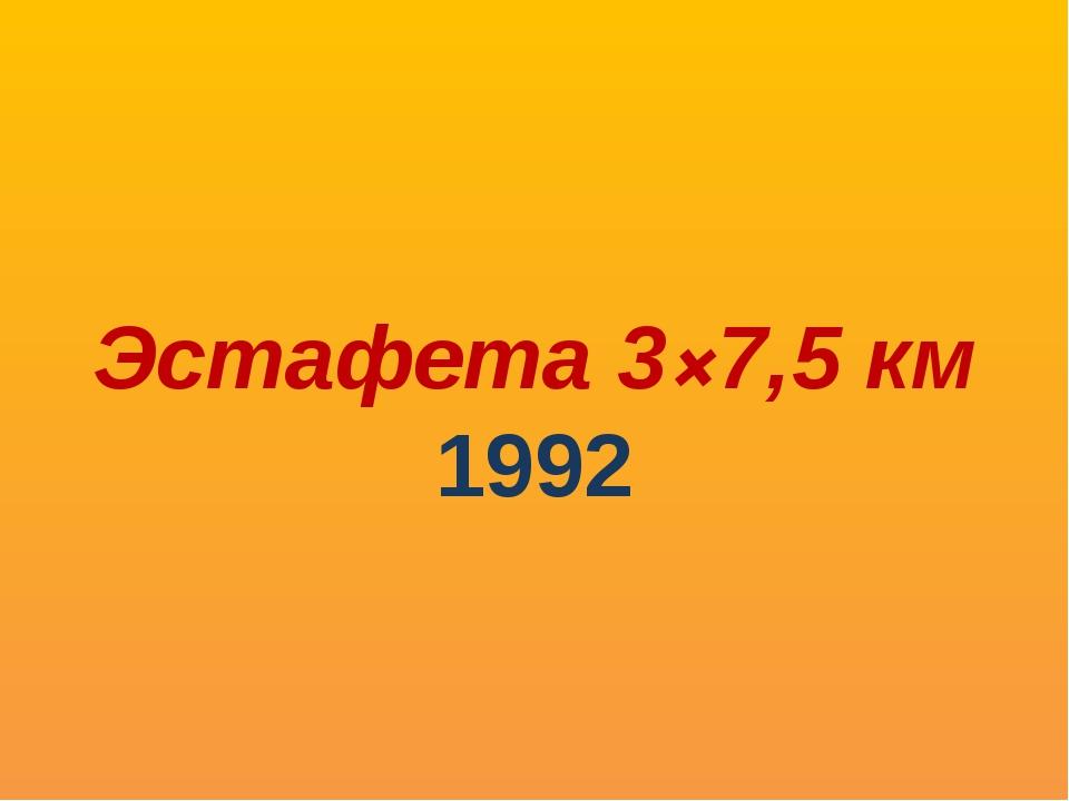 Эстафета 3×7,5 км 1992