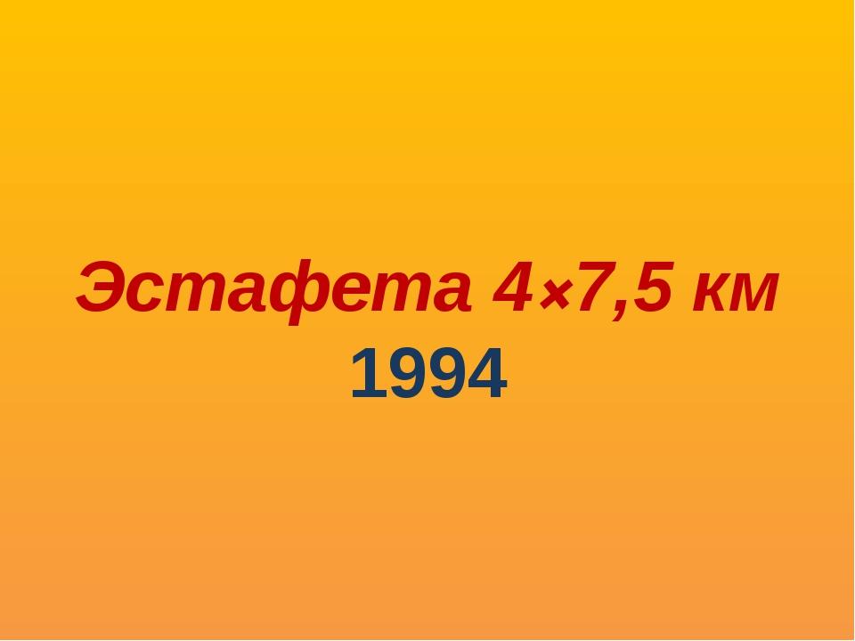 Эстафета 4×7,5 км 1994