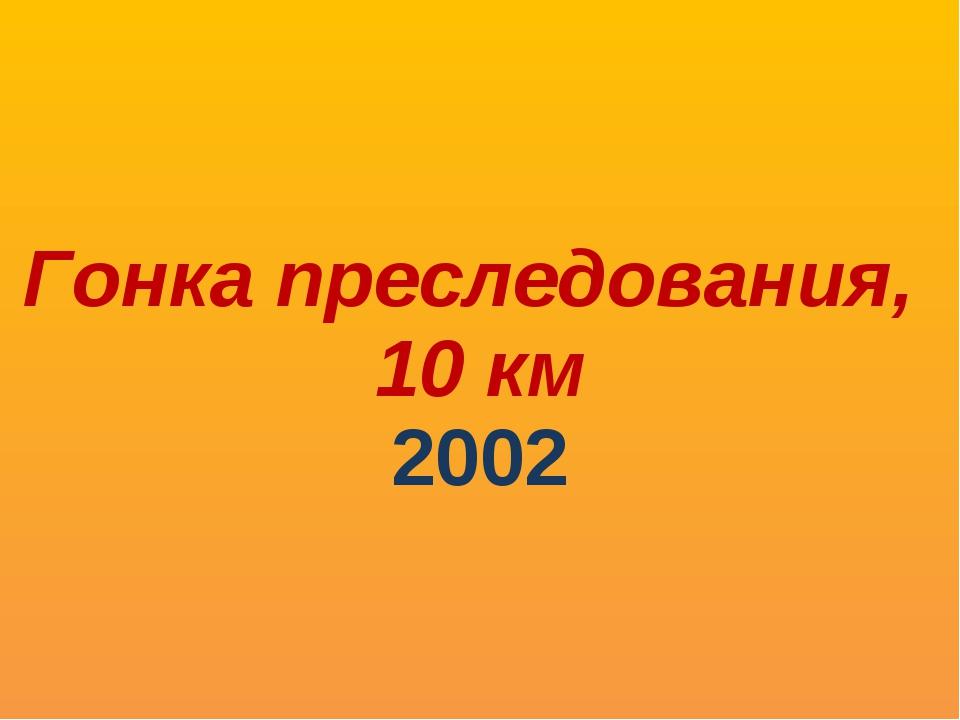 Гонка преследования, 10 км 2002