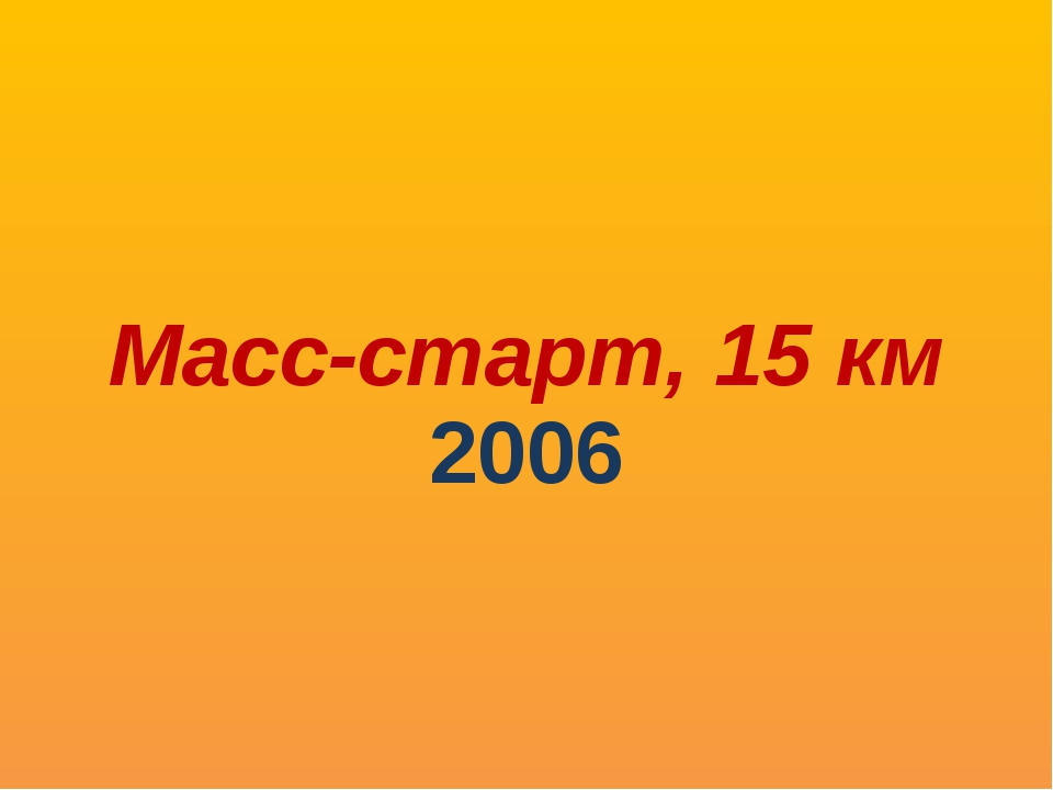 Масс-старт, 15 км 2006