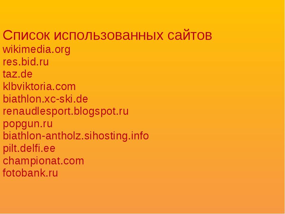 Список использованных сайтов wikimedia.org res.bid.ru taz.de klbviktoria.com...
