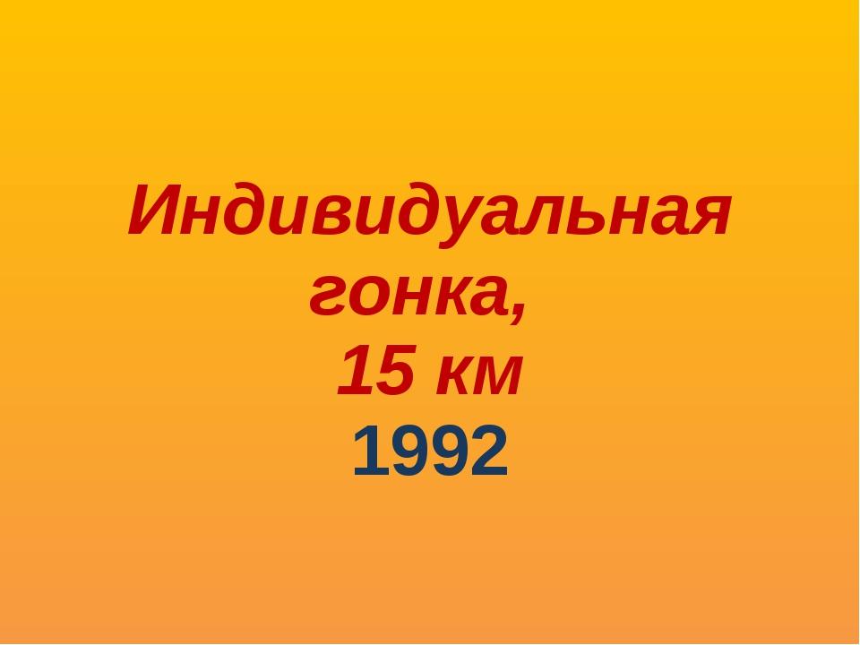 Индивидуальная гонка, 15 км 1992