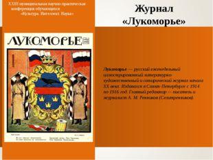 Журнал «Лукоморье» XXIII муниципальная научно-практическая конференция обучаю