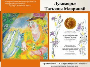 Лукоморье Татьяны Мавриной XXIII муниципальная научно-практическая конференци