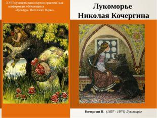 Лукоморье Николая Кочергина XXIII муниципальная научно-практическая конференц