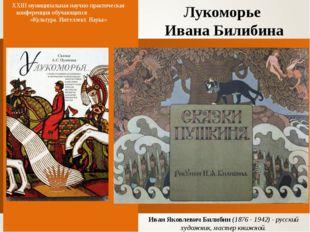 Лукоморье Ивана Билибина XXIII муниципальная научно-практическая конференция