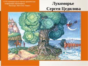 Лукоморье Сергея Цедилова XXIII муниципальная научно-практическая конференция