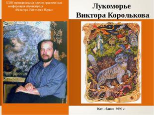 Лукоморье Виктора Королькова XXIII муниципальная научно-практическая конферен
