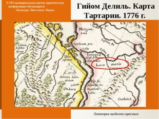 Гийом Делиль. Карта Тартарии. 1776 г. XXIII муниципальная научно-практическая