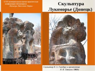 Скульптура Лукоморье (Донецк) XXIII муниципальная научно-практическая конфере